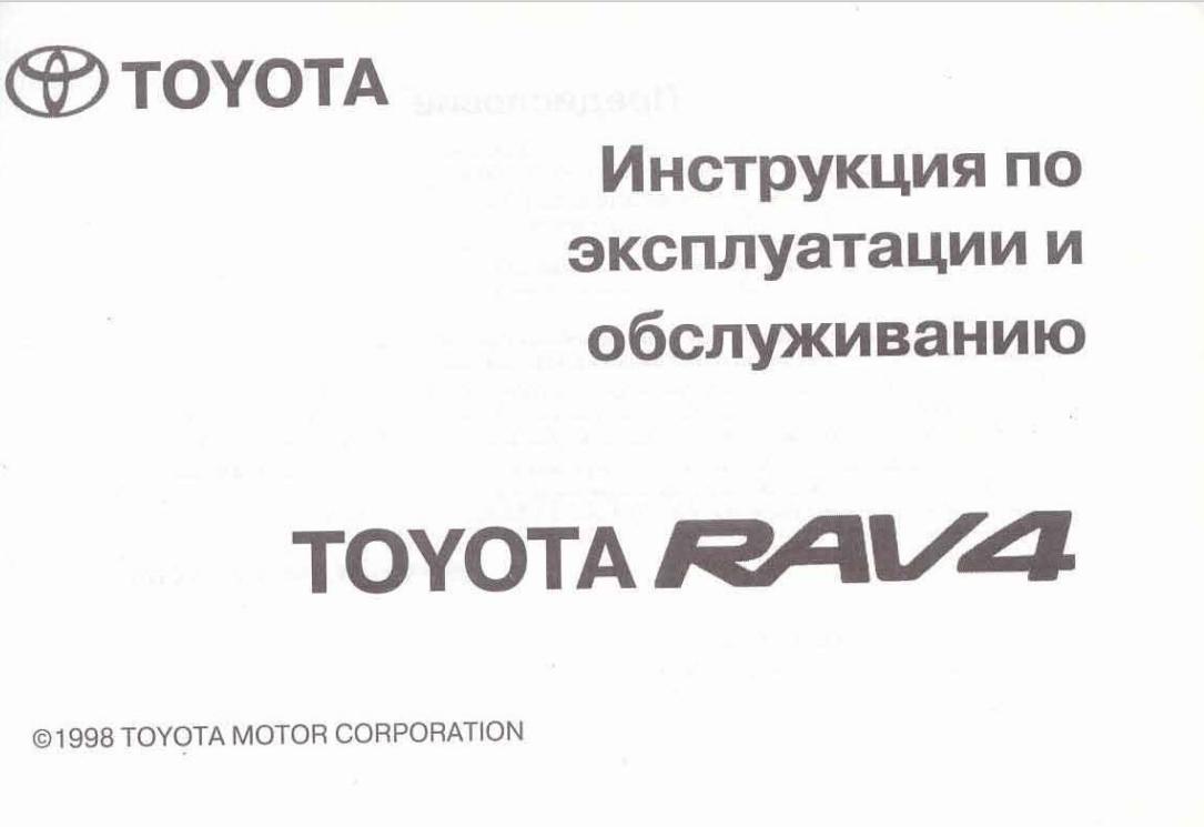 Руководство по эксплуатации Toyota RAV4 1 или I поколение. Скачать бесплатно.
