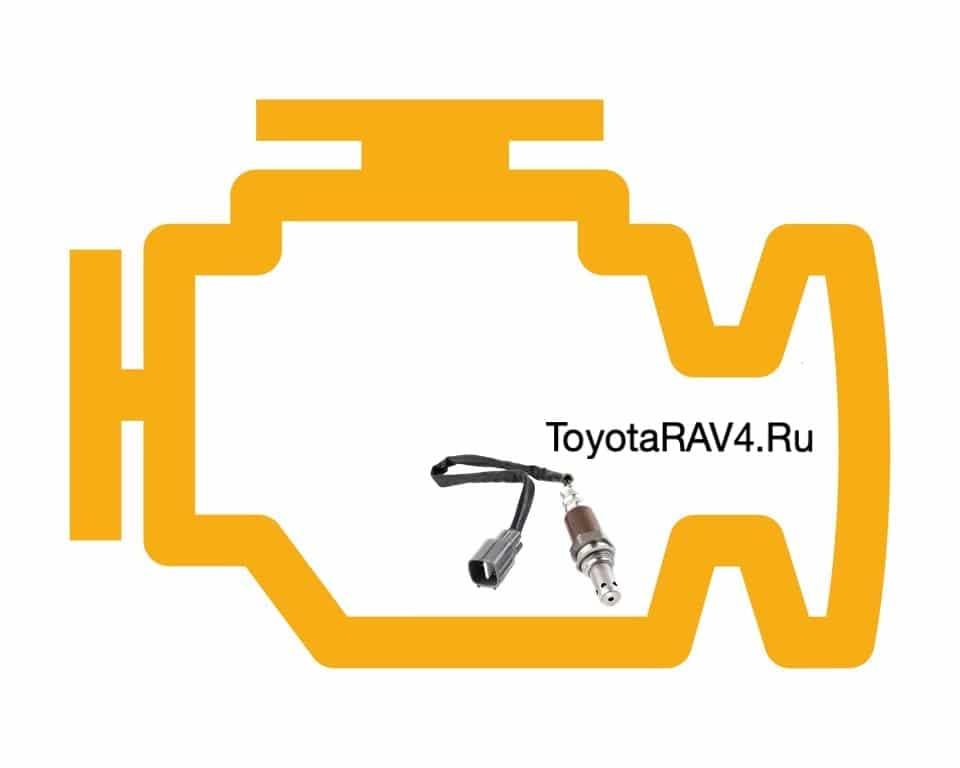 Ошибка P2195 Toyota RAV4 3-го поколения и как её устранить